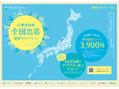 9/17~9/30 ★全国出店達成キャンペーン★60分4,290円