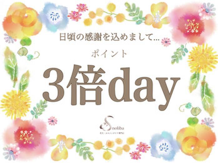横浜元町店♪ポイント3倍day!