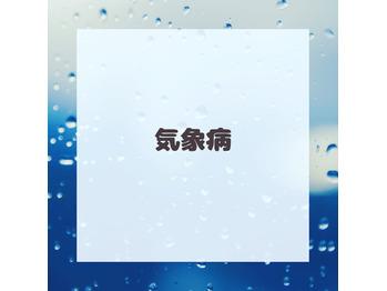 ~ 気象病 ~_20210520_1