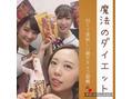 ☆☆☆魔法のダイエット☆☆☆