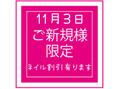 【アリア大船】3日ネイル限定でご新規様割引あり!