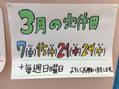 2/28定休日**