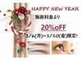 【ラスカ平塚店】新年のご挨拶