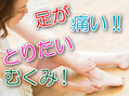 健康ブログ☆意外!むくみやすい季節は夏!