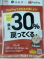 7月から浜松市限定!最大30%還元☆