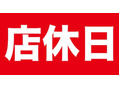 4月15日(水) 【店休日のお知らせ】
