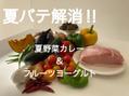 夏バテ解消!!夏野菜カレー&フルーツヨーグルト