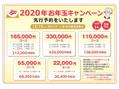 【先行予約のお知らせ♪】2020年お年玉キャンペーン★
