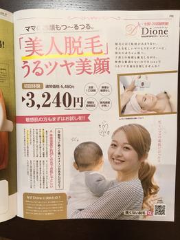 女性誌 saita 12月号にDioneが掲載されました♪_20171113_1