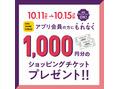 1000円分ショッピングチケットプレゼント☆