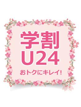 【学割U24】学割なら全メニュー半額!_20200124_1