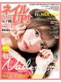 NO,1 ネイルUP!7月号 に作品が掲載されました