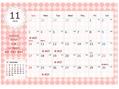 ★★★11月の定休日のお知らせ★★★