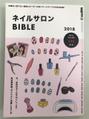 ネイルサロン BIBLE  当店の作品が掲載されました
