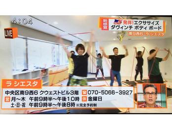 5/8 「今日ドキッ」に出演!