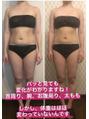 ほぼ体重は変わっていなくても見た目の違いに変化!!
