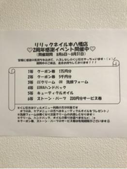 2周年記念イベント!!_20180806_2