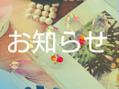 ○10月1日からの料金改定について○