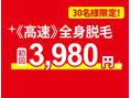 ★5/31まで★高速全身脱毛27000円→3980円♪