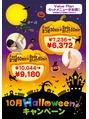 10月 Halloweenキャンペーン のお知らせ