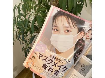 【マスク美人コース】日々アップデートを!!_20210514_1
