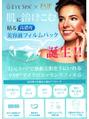 アイラッシュサロン ブラン 広島アルパーク店(Eyelash Salon Blanc)お目元周りの乾燥気になりませんか??