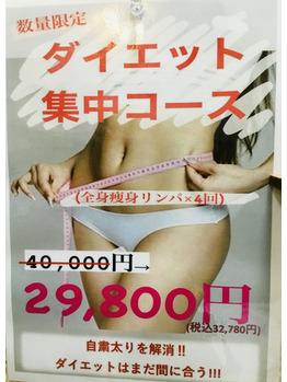 ダイエット集中キャンペーン!!^ ^_20210804_1