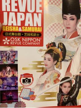 OSK日本歌劇団の千咲えみさん_20190918_1