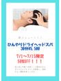 7/1~新メニュー!ひんやりドライヘッドスパ登場!