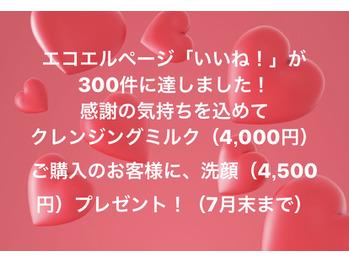 ★☆記念キャンペーン☆★_20190706_2
