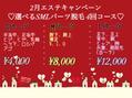 ○2月エステキャンペーンのお知らせ○