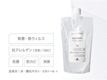 【ナノソルCC】めちゃくちゃ売れてます!!_20200608_1
