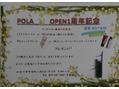 オープン1周年記念! 開催☆