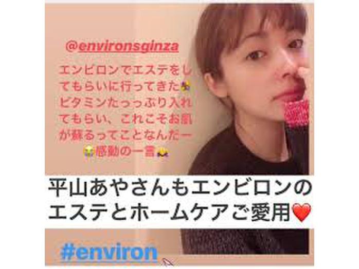 女優さん、モデルさんエンビロンエステ御用達☆_20190621_1