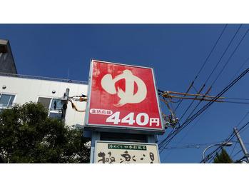 尼崎の「極楽の湯」_20170930_3