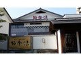 尼崎の「極楽の湯」