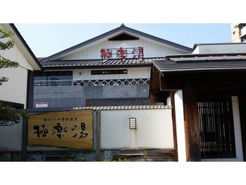 尼崎の「極楽の湯」_20170930_1