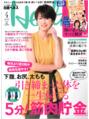 雑誌『日経ヘルス』4月号に4TPlusが!
