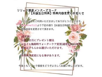 【メンバーズカードお誕生日特典についてのご案内】_20210212_1