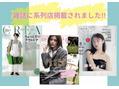 ☆雑誌に系列店が掲載されました☆