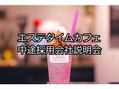 エステタイム カフェ♪(転職説明会)開催!