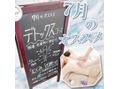 7月のおすすめメニュー デトックスコース☆