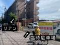 【京田辺】リアン 工事による駐車場移動のお知らせ