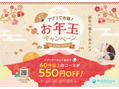 【お正月キャンペーン】60分以上550円OFF★