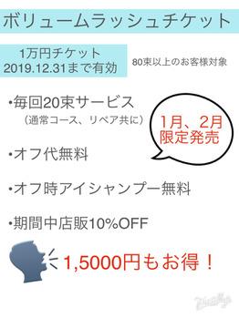 お得なチケット発売中です☆_20190112_1