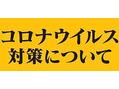 【新型コロナウイルスについて】~その1~
