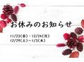 ≪お休みのお知らせ≫11/23(金)・12/24(月)・年末年始