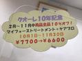 お得情報です!!!(^^)