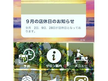 ☆ LINE公式アカウント ☆_20210901_1