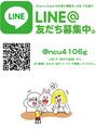 LINE@お友だち募集中!!!